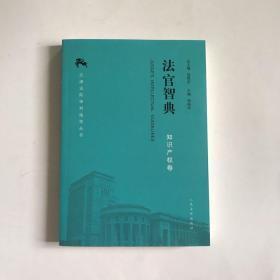 天津法院审判指导丛书:法官智典  知识产权卷  正版现货