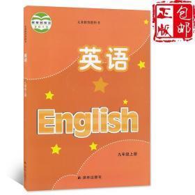 译林版 九年级上册 初中英语 义务教育教科书 译林出版社9787544724463