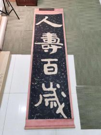 北齐泰山金刚经集字轴《人寿百岁》清末旧拓,同时期原装旧裱立轴,拓心尺寸:182/52公分。