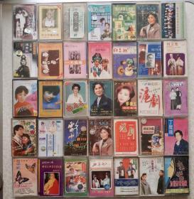 戏曲磁带 越剧 京剧 黄梅戏 锡剧  磁带收藏  打包出35盘