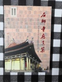 石狮寺庙建筑