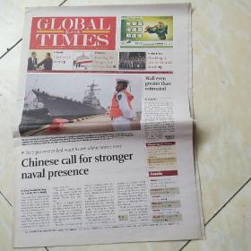 报纸——环球时报英文版创刊号