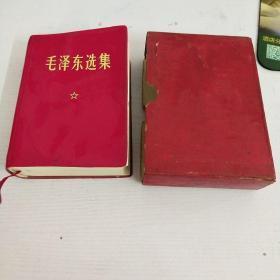 毛泽东选集 一卷本 牛皮