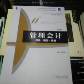 管理会计:理论·模型·案例(第2版)/高等院校会计与财务系列精品规划教材