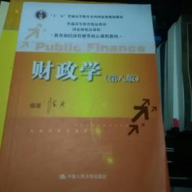 财政学(第八版)陈共