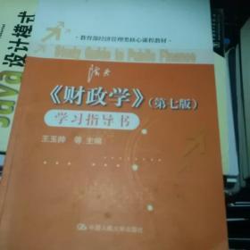 《财政学》学习指导书(第七版)王玉帅