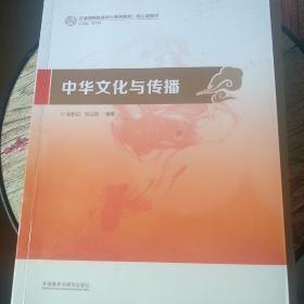 中华文化与传播