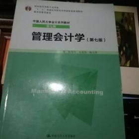 管理会计学(第七版)