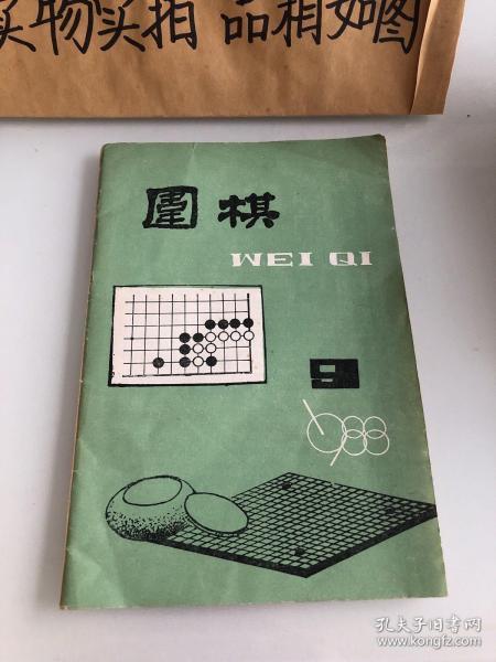 围棋 1998年第9期
