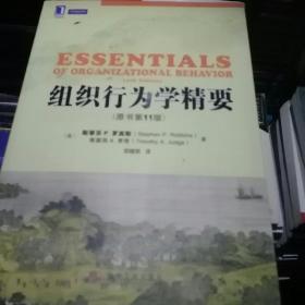 组织行为学精要(原书第11版)