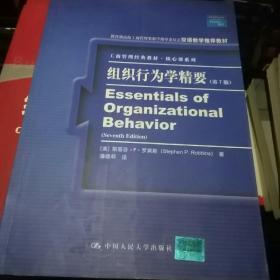 组织行为学精要:第7版