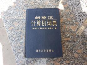新英汉计算机词典