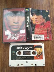 磁带/卡带 周杰伦 范特西  无歌词 封皮有水迹