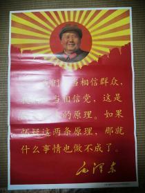 对开宣传画         毛主席语录