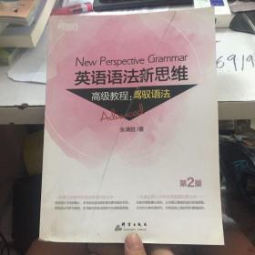 新东方英语语法新思维高级教程:驾驭语法(第2版)