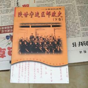 陕甘宁边区邮政史(下)