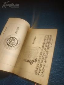 中华民国二十六年六月初版新仪象法要