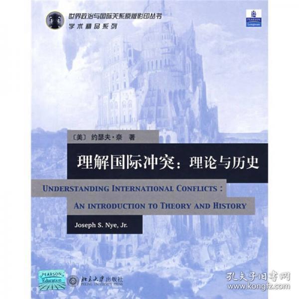 理解国际冲突:理论与历史