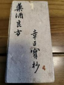"""清末新安医家章正宝""""药酒良方""""折子"""
