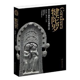 犍陀罗 来自巴基斯坦的佛教文明