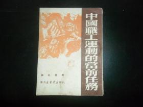 1949年七月初版,,解放社編,山東新華書店出版《中國職工運動的當前任務》