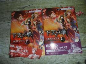日文原版 天下华 游戏攻略书上下 两本合售 具体见图