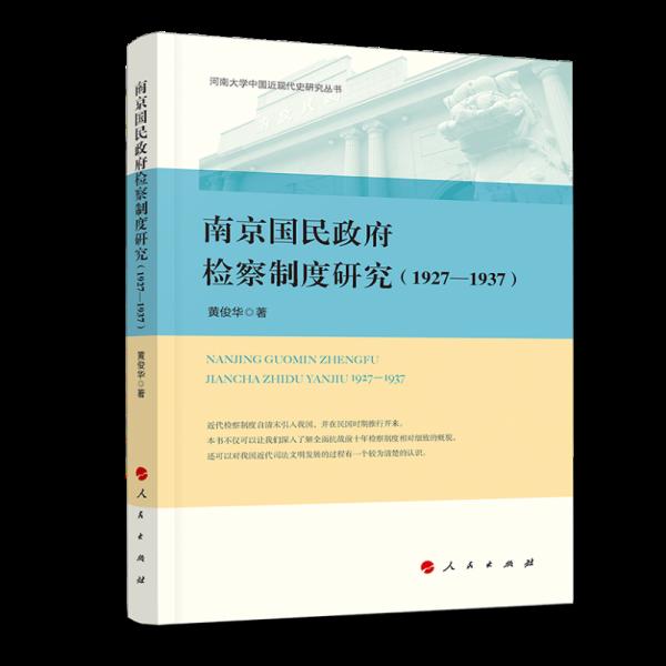 南京国民政府检察制度研究(1927-1937)/河南大学中国近现代史研究丛书