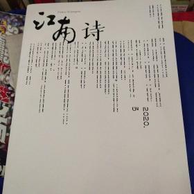 《江南诗》2020年第3期(诗歌双月刊)
