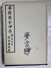 1976年 文友堂书局出版 《金石篆刻类印谱印本:安持精舍印存》