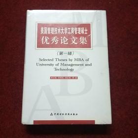 美国管理技术大学工商管理硕士优秀论文集.第一辑