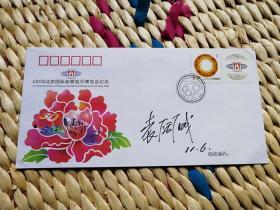 【超珍罕 一代评书大师 袁阔成 签名 有日期】2008北京国际邮票钱币博览会纪念封 ==== 500000枚