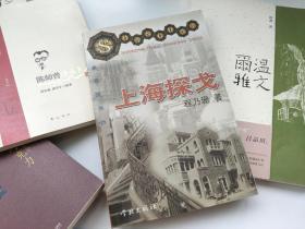 上海探戈/签名钤印本,上海圣约翰大学校友会,看图,包快递!
