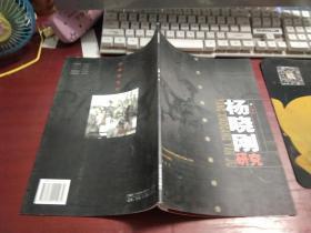 杨晓刚研究【人物卷】D623
