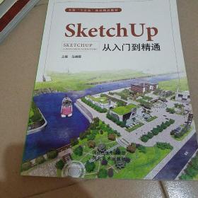 SKETCHUP 从入门到精通 马晓雯 河北美术出版社 9787531090199