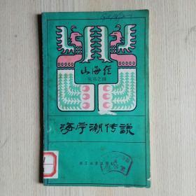 山海经丛书之四:海宁潮传说