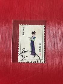"""T69《红楼梦-金陵十二钗》信销散邮票12-6""""惜春构图"""""""