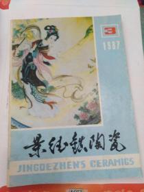 景德镇陶瓷1987年3