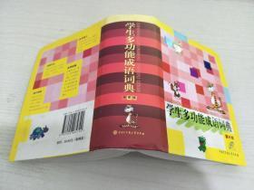 学生多功能成语词典(彩图版)[实物拍图,少量破损】