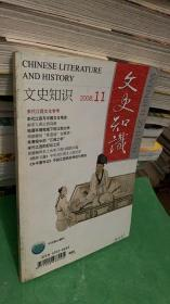 文史知识(2008年11月刊) /文史知识编辑部 著 / 中华书局9771002986005