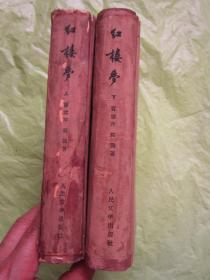 """《红楼梦》(上下全)大32开布脊精装  繁体横排版  人民文学出版社1957年版  58年印"""""""