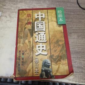 中国通史(修订本)