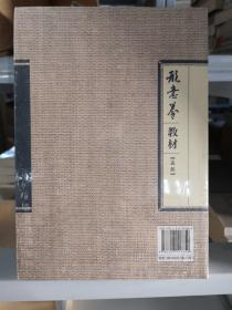 形意拳教材(套装全3册)