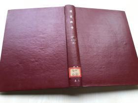 博览群书1988年1-12 期 缺5 (精装合订)