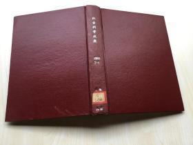 社会科学战线1992年3-4期 精装合订本