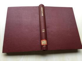 全国报刊索引―哲学社会科学版 1991年第7-9期 精装合订