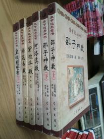 《康节说易全书》   邵子神数(上下)、河洛真数、紫微斗数、梅花易数、皇极经世书(下)