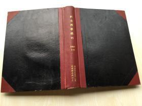 社会科学辑刊 1987 1-6期 (精装合订)