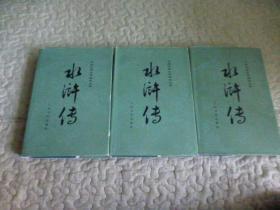 中国古典文学读本丛书:水浒传(上中下全三册) 【绸面精装本,有护封,戴敦邦彩色插图】