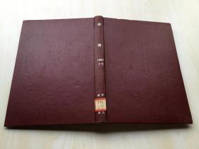 旅游 1988年 1-6  (精装合订本)
