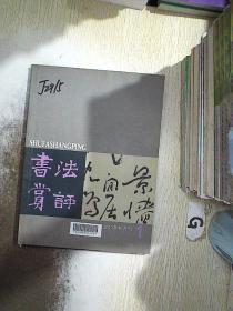 书法赏评 2010 1